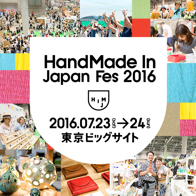 出展のお知らせ -HandMade In Japan Fes' 2016-
